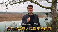 """Türklerden Çin halkına koronavirüse karşı destek: """"Haydi Çin, Haydi Vuhan"""""""