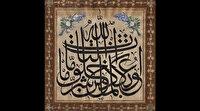 Türk hat sanatında bir üstat: İzzet Efendi