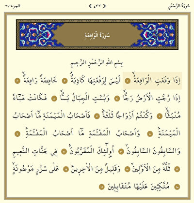 Vakıa Suresi Arapça - Sayfa 1
