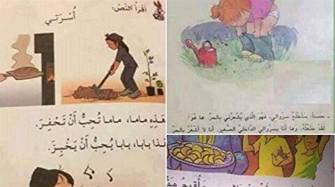استخدام اللهجة العامية في الكتب المدرسية في المغرب يثير جَدَلًا وَاسِعًا