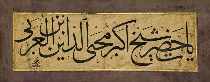 İbnul Arabi: Tasavvuf ve İslâm düşünce tarihinde büyük etkileri bulunan sûfî müellif.