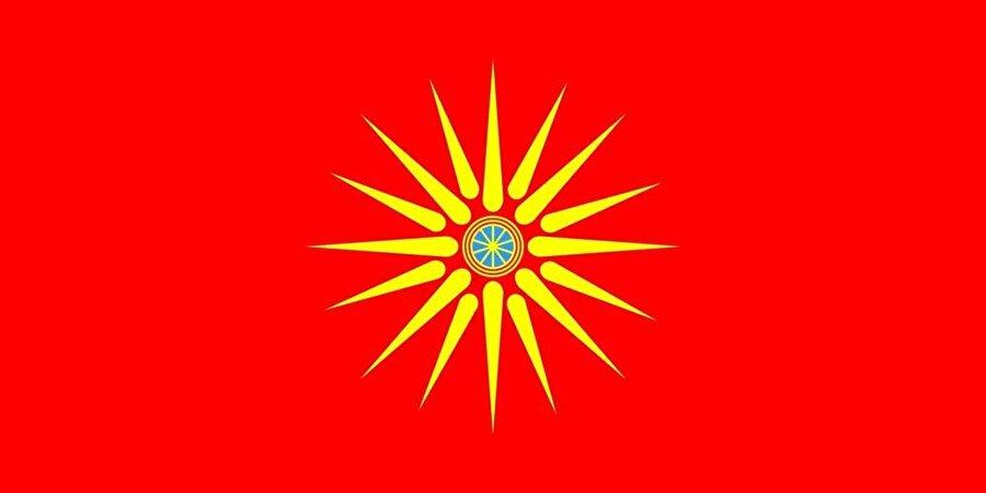 Yunan kültürüne ait güneş simgesinin olduğu eski Makedonya bayrağı