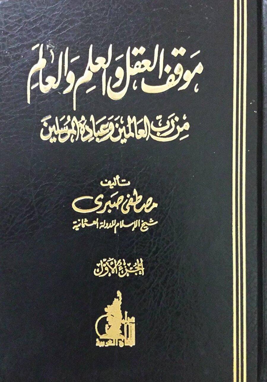"""Mustafa Sabri Efendi'nin kelam, fıkıh, siyaset gibi konuları ihtiva eden, en önemli eseri """"Mevkıfü'l-akl ve'l-ʿilm ve'l-ʿâlem""""."""
