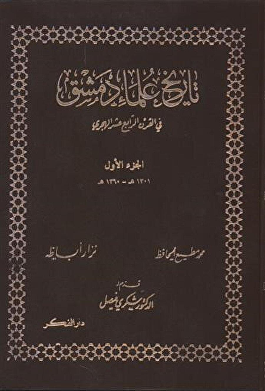 """Hafız Müfid'in biyografisinin yer aldığı """"Hicrî 14. Asırdaki Dimeşk Ulemâsının Tarihi"""" isimli Arapça eserin kapağı."""
