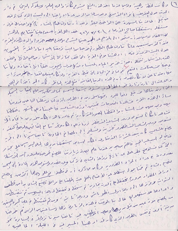 Mehmed Müfid'in sayfalar tutan Türkiye hatıralarını aktardığı Arapça notlarından bir sayfa.