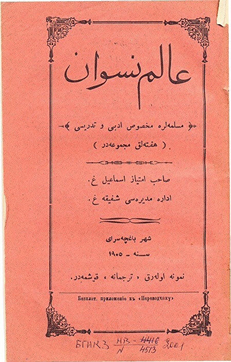 Alem-i Nisvan dergisinin kapağı. (1906-1912)