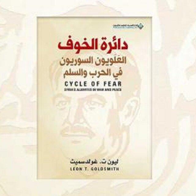 العلويون وتفسير السياسة بالعصبية: ملاحظات على كتاب ليون غولدسميث «دائرة الخوف»