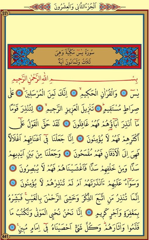 Yasin Suresi 1 .sayfa