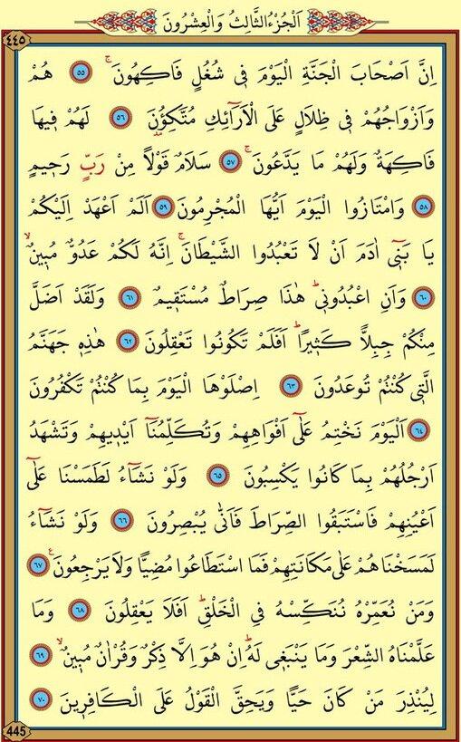 Yasin Suresi 5 .sayfa
