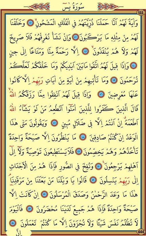 Yasin Suresi 4 .sayfa