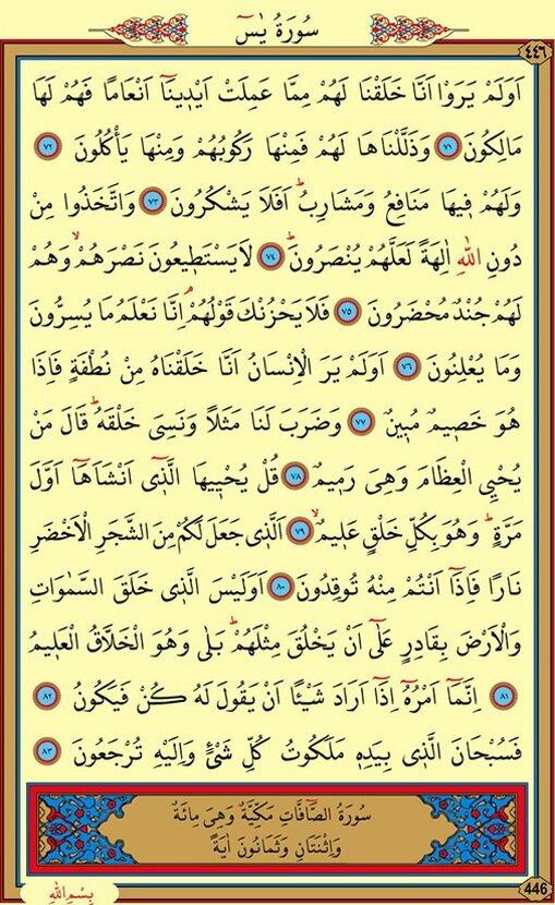 Yasin Suresi 6. sayfa