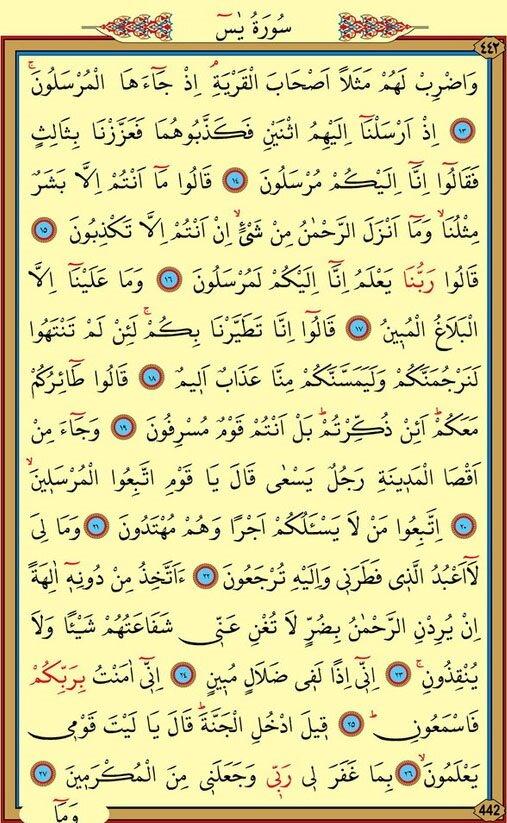 Yasin Suresi 2 .sayfa