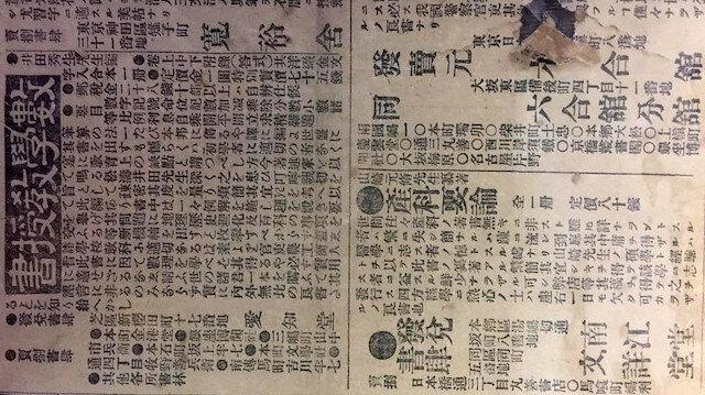 Japonya'nın 132 yıl önce hediye ettiği paravanın içerisinden 22 adet gazete kupürü çıktı