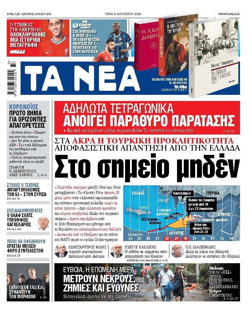 Yunanistan'da yayın yapan 'Ta Nea' gazetesi