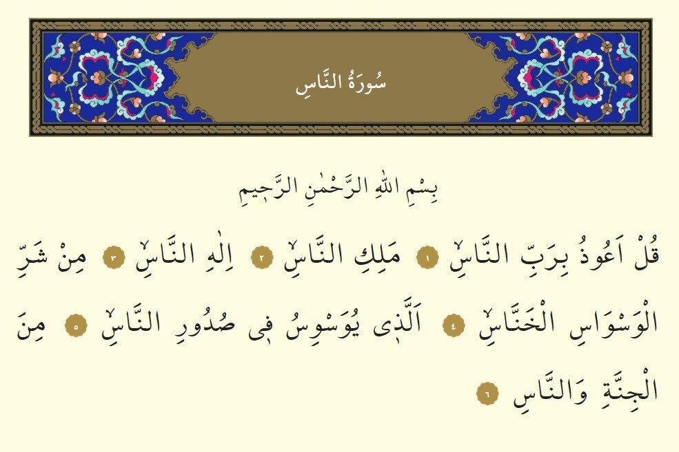 Nas Suresi. Resûlullah'ın (s.a.s.) nazar değmesine karşı Muavvizeteyn (Felâk ve Nâs) sûrelerini okuduğu; ashabına da bunları okumalarını tavsiye ettiği rivayet edilmektedir.
