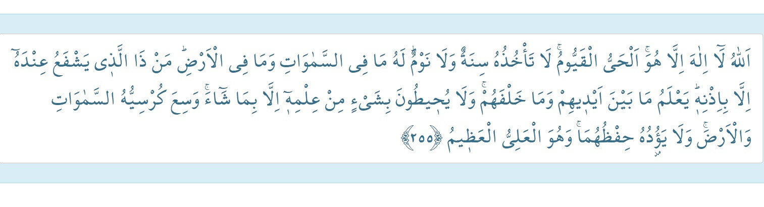 Ayetel Kürsi. Resûlullah'ın (s.a.s.) nazar değmesine karşı Âyete'l-Kürsî ile İhlas ve Muavvizeteyn (Felâk, Nâs) sûrelerini okuduğu; ashabına da bunları okumalarını tavsiye ettiği; bunlardan kurtulmak için ayrıca doğrudan Allah Teâlâ'ya yakardığı rivayet edilmektedir.