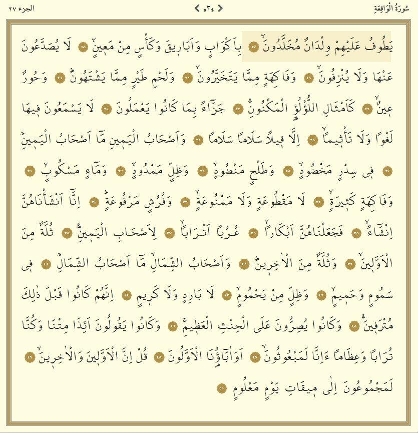 Vakıa Suresi Arapça - Sayfa 2