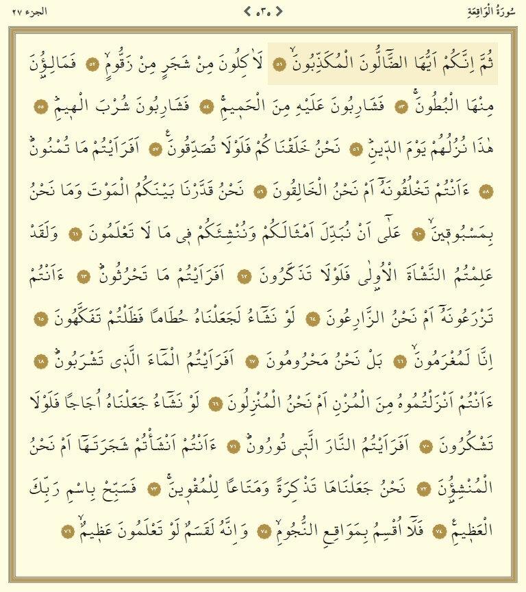 Vakıa Suresi Arapça - Sayfa 3