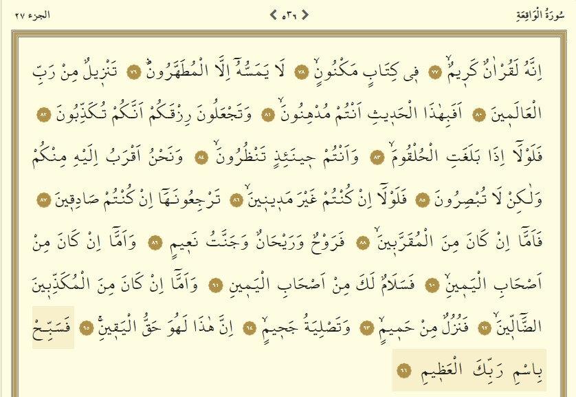 Vakıa Suresi Arapça - Sayfa 4