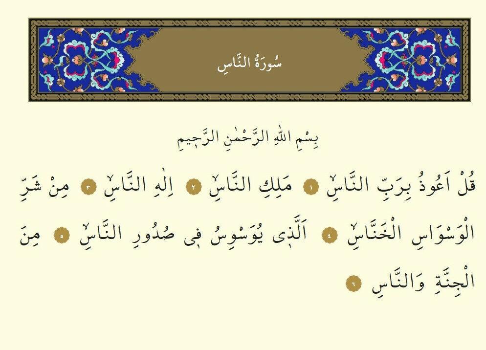 Nas suresi Arapça