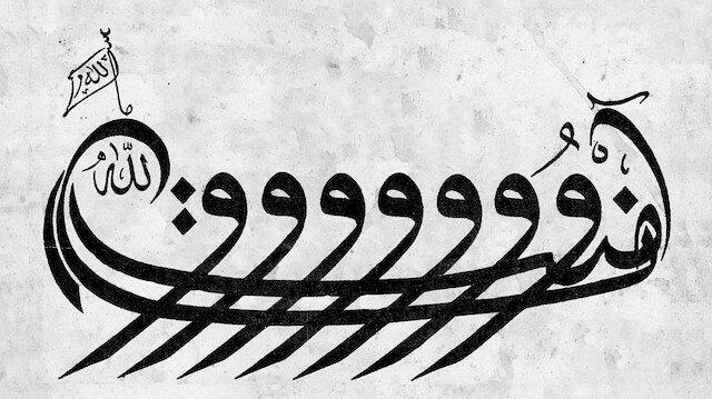 İslam ve sanat, gelenek ve gelecek