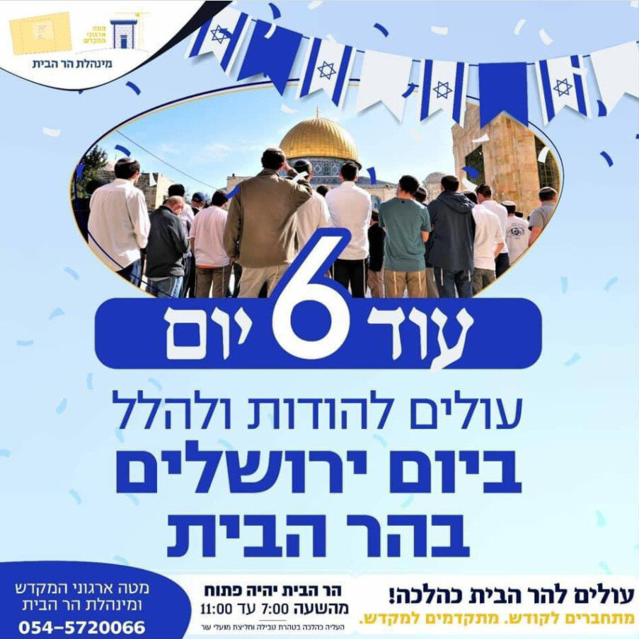Fanatik Yahudilerin Mescid-i Aksa'ya 10 Mayıs'ta yapmayı planladıkları baskına yönelik bilgilendirmede bulunduğu geri sayım posterlerinden biri.