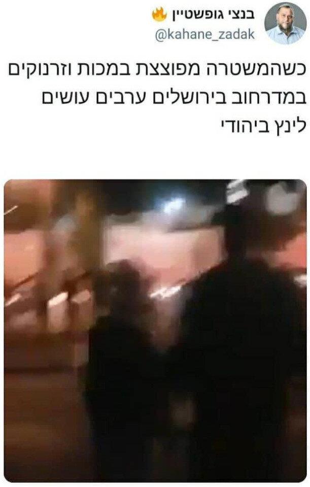 Yahudi bir sözcünün, Müslümanlara karşı sokağa inerek kargaşa çıkarmak için çağrıda bulunduğu paylaşımı.
