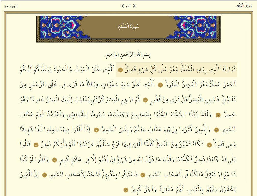 MÜLK SURESİ 1. SAYFA