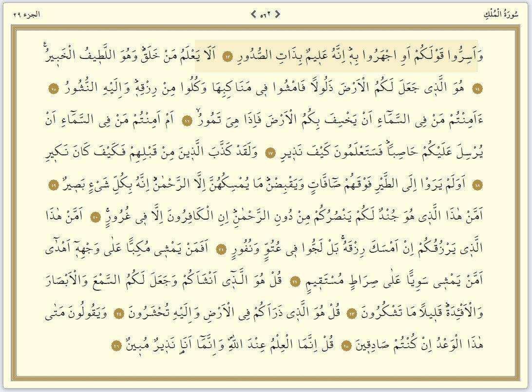 MÜLK SURESİ 2. SAYFA