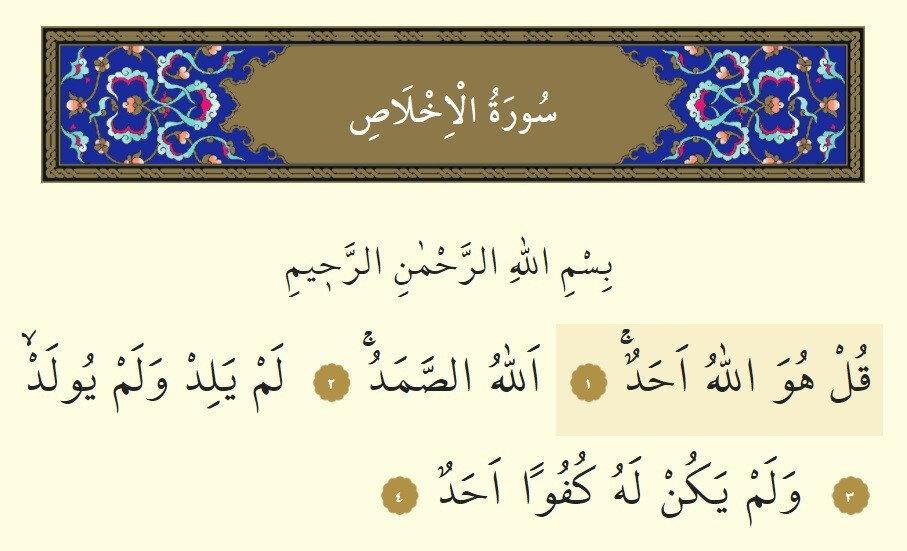 İhlas Suresi Arapça yazılışı