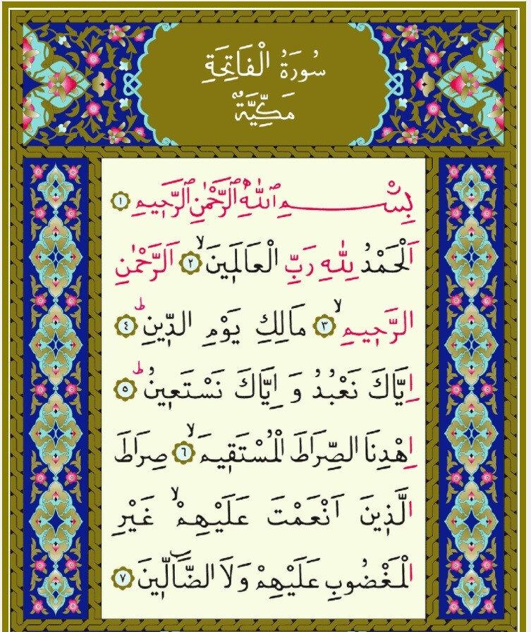 Fatiha Suresi okunuşu