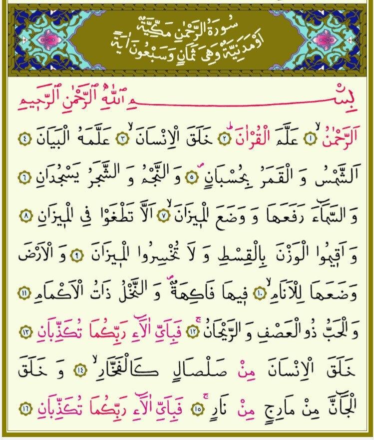 Rahman Suresi 1. sayfası