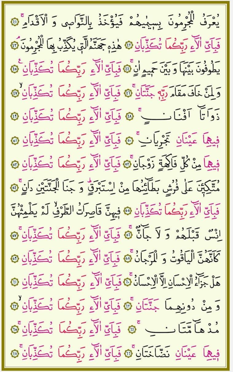 Rahman Suresi 3. sayfası